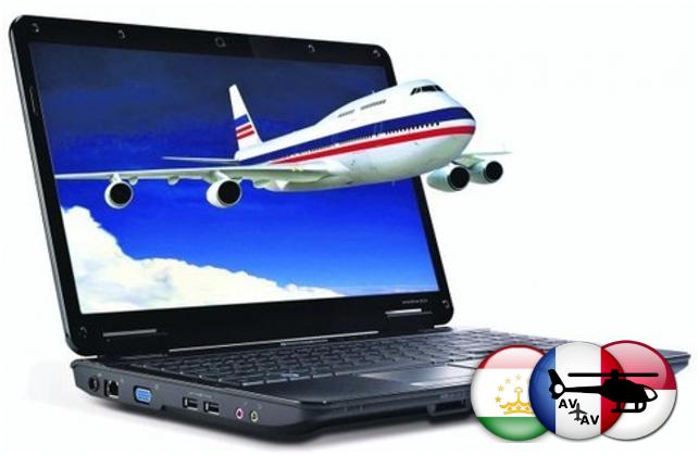 Заказ авиабилетов онлайн