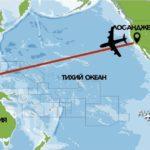 Ինչու՞ ինքնաթիռները   չեն   թռչում   Խաղաղ  օվկիանոսի  վրայով